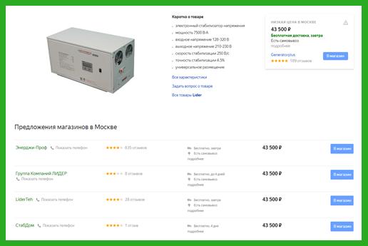 Стабилизатор напряжения Lider PS7500W-50 на маркет